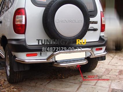 """Chevrolet Niva 2002-2008 г.в.-Защита заднего бампера d-53 """"ступень"""""""
